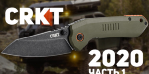 Новинки 2020 от CRKT (часть 1)