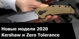 Kershaw и Zero Tolerance. Ножи от KAI USA 2020 года