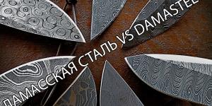 Дамаск и Damasteel. Разбираемся в различиях и нюансах.