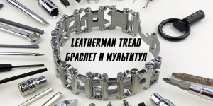 Мультитул на вашем запястье — Leatherman Tread