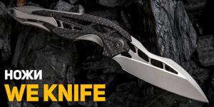 WE KNIFE — ножи от лучших дизайнеров