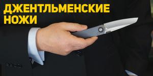 Джентльменские ножи