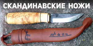 Знаменитые скандинавские ножи