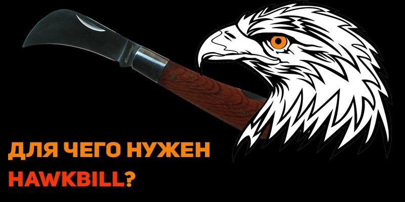 Клинок Hawkbill: Преимущества, недостатки и применение