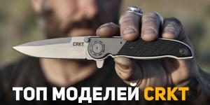 ТОП ножей CRKT