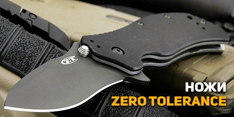Примечательные ножи от Zero Tolerance