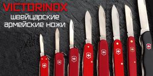 Victorinox — швейцарские армейские ножи