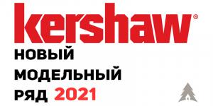 Модельный ряд Kershaw на 2021 год