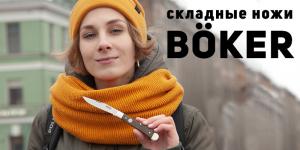 Лучшие складные ножи Böker