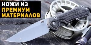 Ножи из премиум-материалов