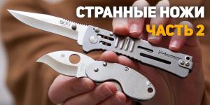 Самые необычные ножи. Часть 2