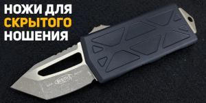 Ножи для скрытого ношения