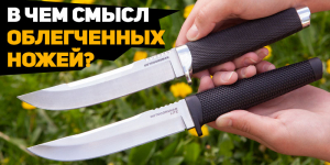Облегченные версии ножей