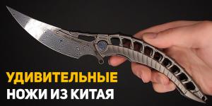 Удивительные ножи из Китая