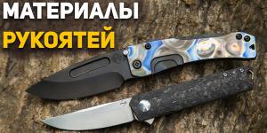 Материалы ножевых рукоятей