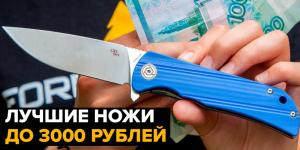 Отличные ножи до 3000 рублей