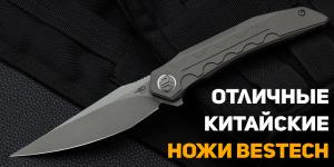 Bestech — отличные китайские ножи