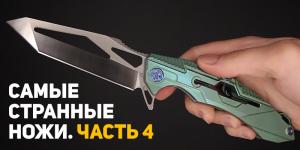 Самые странные ножи. Часть 4