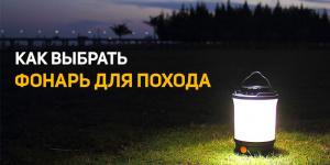 Как выбрать фонарь для похода?