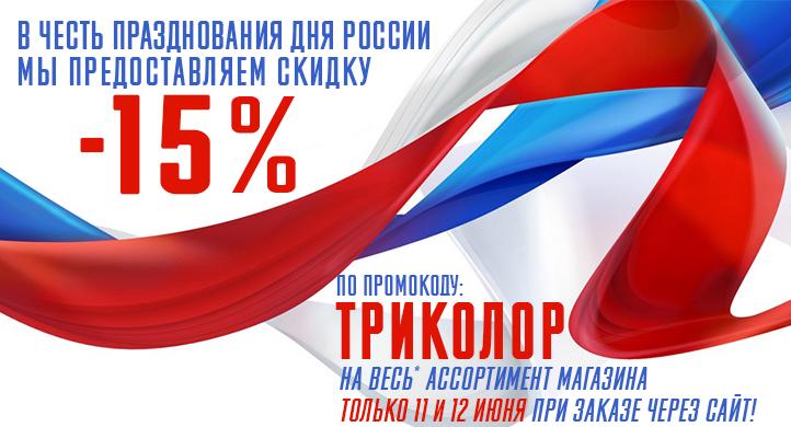 Скидки ко Дню России!