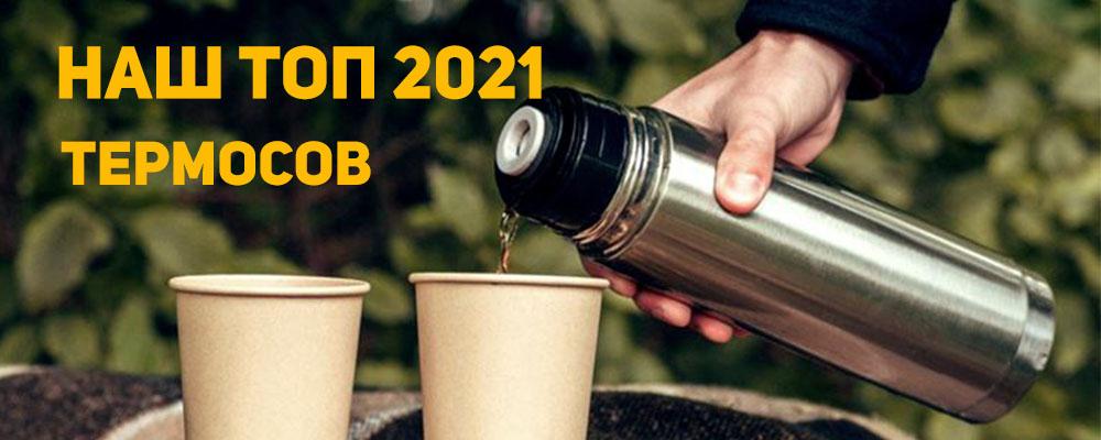 Топ термосов 2021 от Forest Home